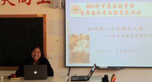 首届海外华文教育座谈会