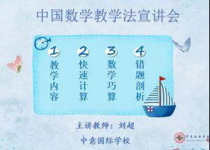 中国数学数学